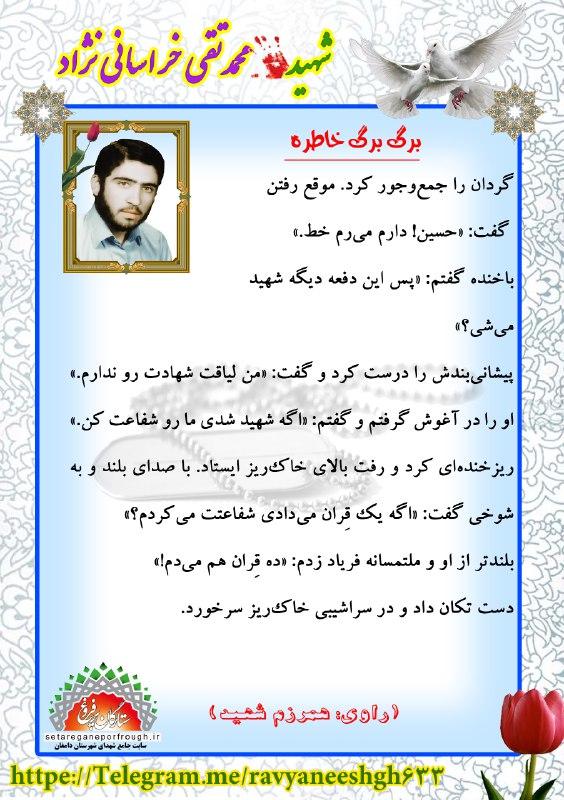 خاطرات شهید محمدتقی خراسانی نژاد