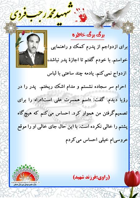 خاطرات شهید محمد رجب فردی