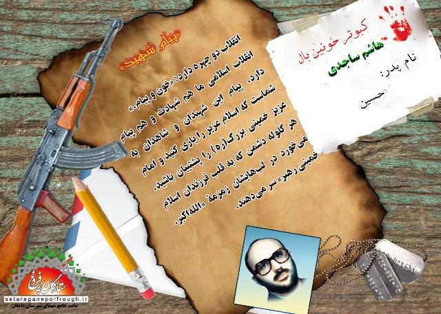 پیام و گزیده ای از وصیت نامه شهید هاشم ساجدی