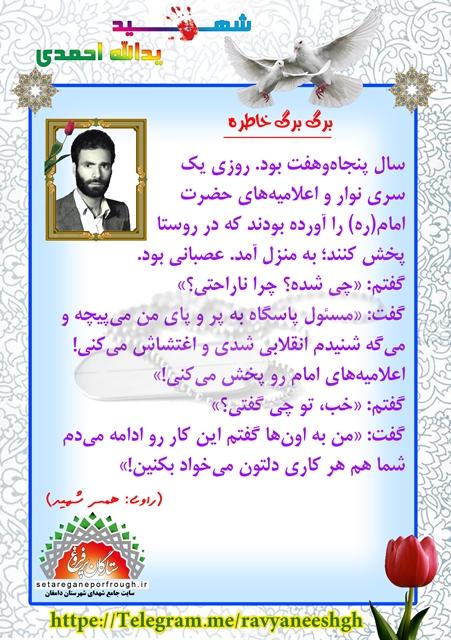 خاطرات شهید یدالله احمدی