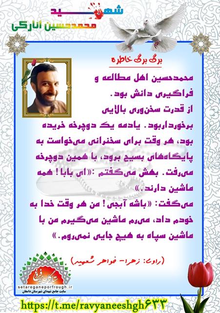 خاطرات شهید محمدحسین انارکی