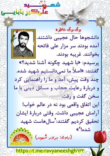 خاطرات شهید علی اکبر بابایی
