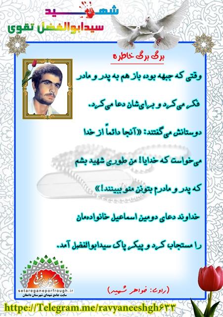 خاطرات شهید سید ابوالفضل تقوی