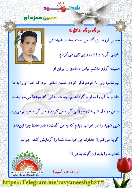 خاطرات  شهید حسین حمزه ای