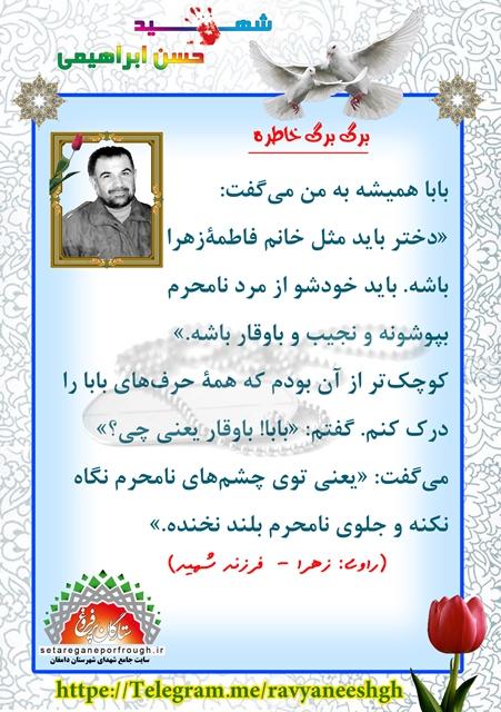 خاطرات شهید حسن ابراهیمیورکیانی