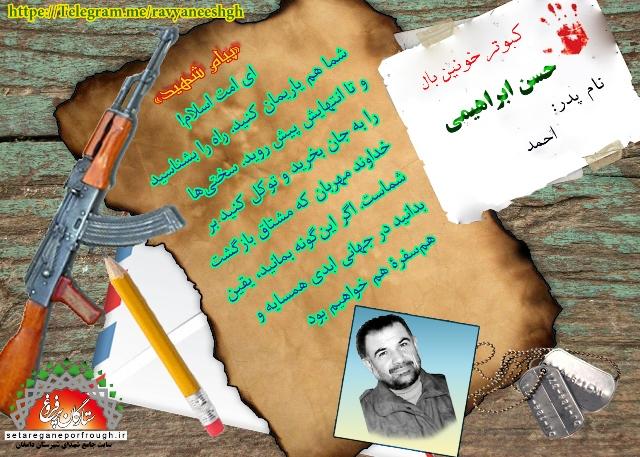 پیام شهید-گزیدهای از وصیتنامه شهید ابراهیمیورکیانی
