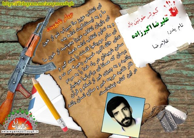 پیام شهید_گزیدهای از وصیتنامه شهید علیرضا اکبرزاده