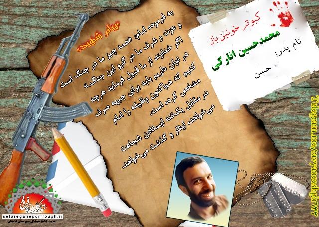 پیام شهید و گزیدهای از وصیتنامه شهید محمدحسین انارکی