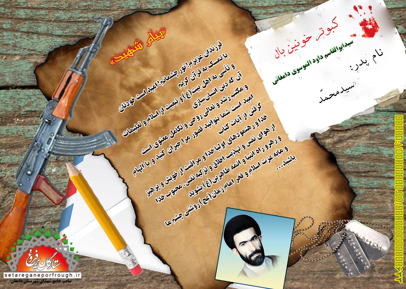 پیام و گزیده ای از وصیت نامه شهید سیدابوالقاسم داودالموسوی دامغانی