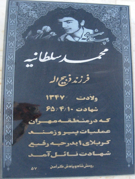 مزار شهید محمد سلطاتیه