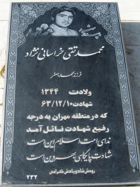 مزار شهید محمدتقی خراسانی نژاد