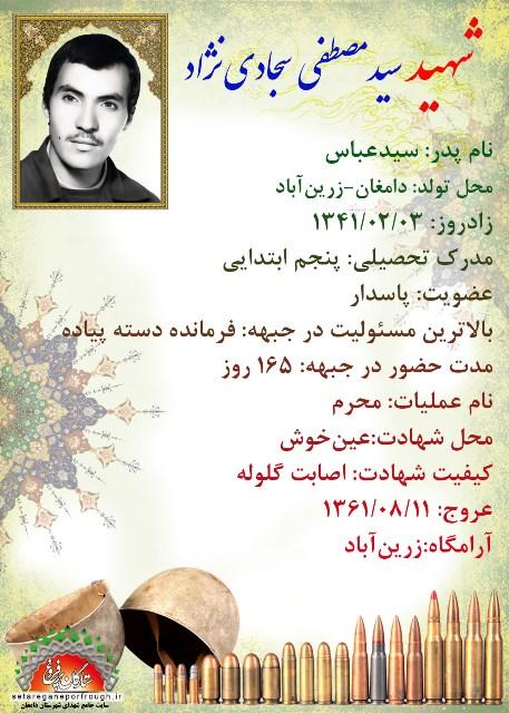 شناسنامه شهید سید مصطفی سجادی نژاد