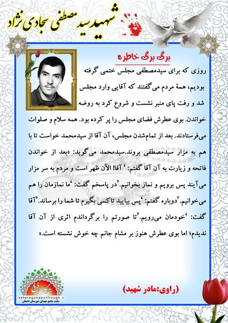 خاطرات شهید سید مصطفی سجادی نژاد
