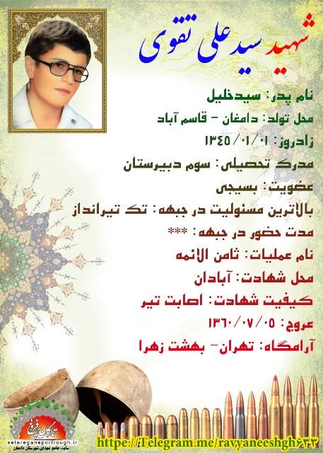 شناسنامه شهید سید علی تقوی